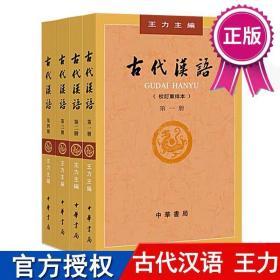 古代汉语 王力著全四册1-4