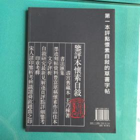 鉴评本怀素自叙 (塑封95品)