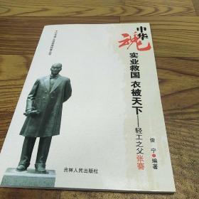 中华魂·百部爱国故事丛书·实业救国衣被天下:轻工之父张謇