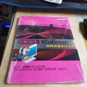 酷玩电脑音乐教室:电脑音乐王Cubase音频混音实战手册
