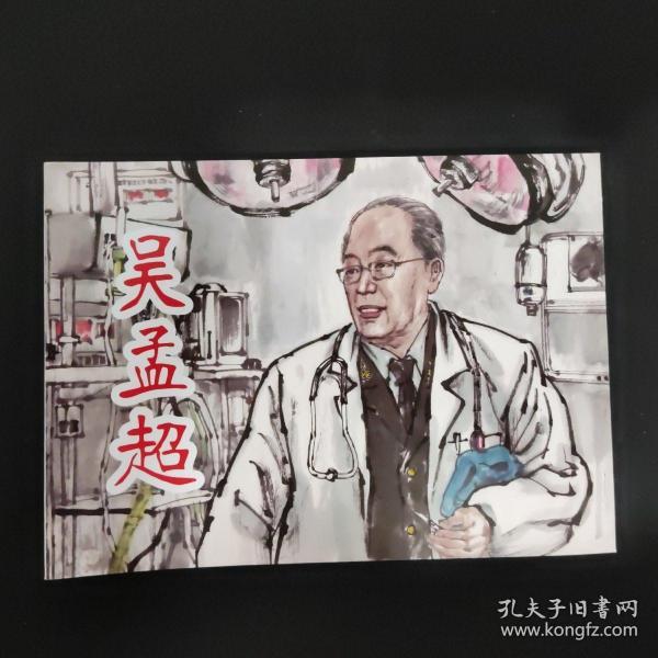 北京小学生连环画 吴孟超