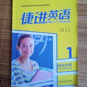 捷进英语综合训练1(附光盘)/全国高职高专院校英语立体化系列教材