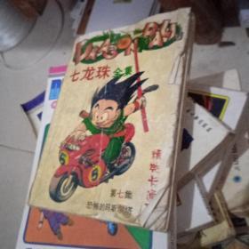 卡通七龙族全集7