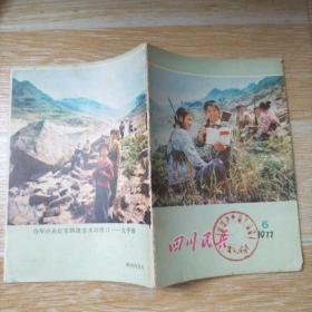 四川民兵1977.6