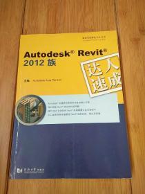Autodesk Revit 2012 族达人速成