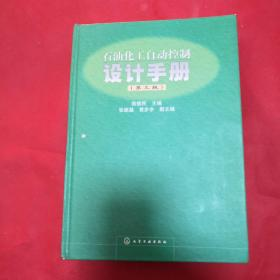 石油化工自动控制设计手册(第三版,精装,干净,无字迹划痕)