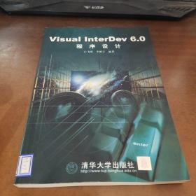 Visual InterDev6.0程序设计