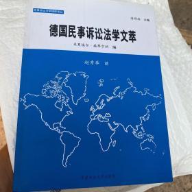 民事诉讼法学精粹译丛:德国民事诉讼法学文萃