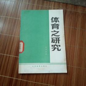 体育之研究(馆藏本)