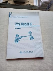 汽车驾驶员汽车修理工通用培训教材:汽车构造图册(底盘)(第3版)