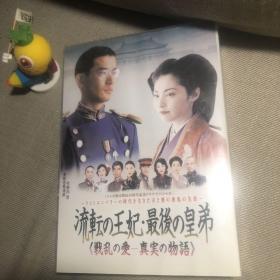 日文版 流転の王妃最后の皇弟【2+2片DVD合售】