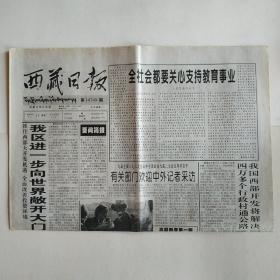 西藏日报 2000年2月15日 今日四版(全社会都要关心支持教育事业,我区进一步向世界敞开大门,西部大开发与西藏农牧业综合开发,年楚河畔盛开双拥花,刻不容缓的一件大事,山南地区学校德育工作常抓紧懈,谈语文教师应具备的素质)