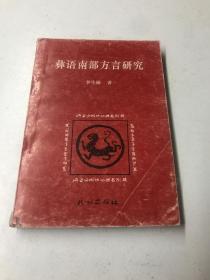 彝语南部方言研究