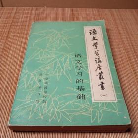 语文学习讲座丛书(一)