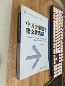 中国金融服务理论前沿(5)