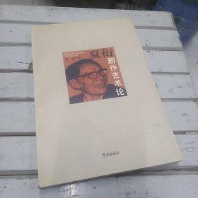 夏衍剧作艺术论