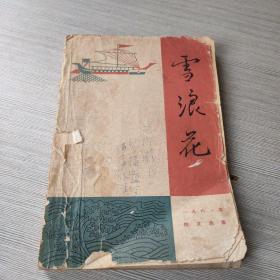 雪浪花1961年散文选集