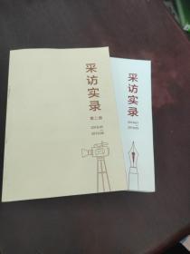 采访实录  两册合售