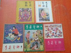 年画艺术丛刊5册合售:2·3合刊、4、5、6、7·8合刊
