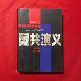 国共演义(第1卷·第2册)