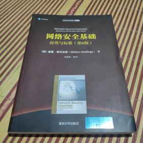 网络安全基础:应用与标准(第6版)(清华计算机图书译丛)