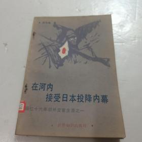 凌其翰著 在河内 接受日本投降内幕 回忆十六年旧外交官生涯之一