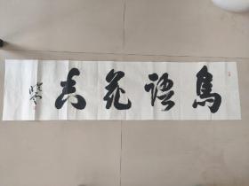 孙晓云书法(鸟语花香)一幅