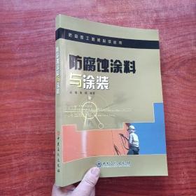 防腐蚀涂料与涂装 (2021年6月第1版第5次印刷)