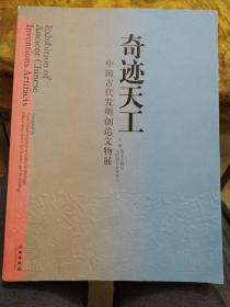 奇迹天工(中国古代发明创造文物展)