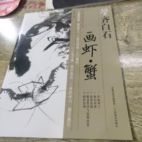 学齐白石画虾蟹