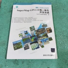GIS工程师训练营:SuperMap GIS二三维一体化开发实战