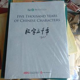 汉字五千年 FIVE THOUSAND YEARS OF CHINESE CHARACTERS