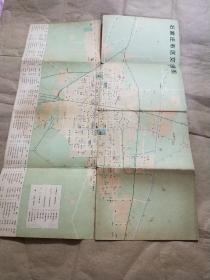 石家庄交通图 1978年一版一印