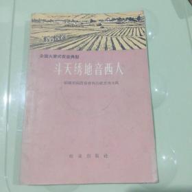 全国大寨式农业典型:斗天绣地音西人