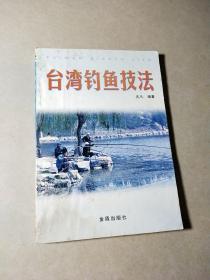 台湾钓鱼技法,有水渍划线,不影响内容