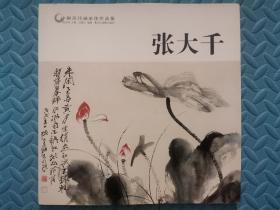 张大千(中国历代画家宝鉴)