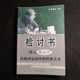 检讨书:诗人郭小川在政治运动中的另类文字