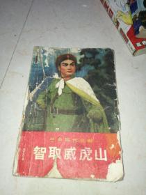 现代京剧【智取威虎山】1970年演出本、内页多彩图