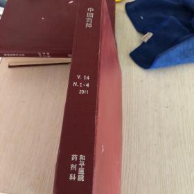 中国药师V.14 N.1-4 2011