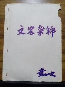 湛江市工人文化宫音乐欣赏会 选印词曲活页 (1963年)