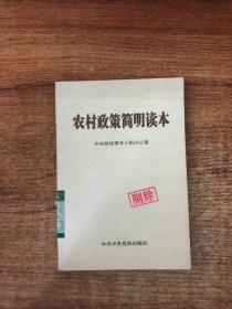 农村政策简明读本