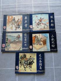 1987版一版一印三国演义连环画5本合售