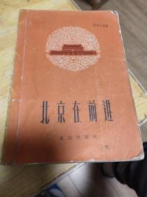 北京在前进(北京通讯,特写选集1949-1959)