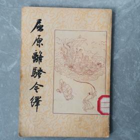 屈原离骚今绎(全一册)〈1956年上海出版发行〉