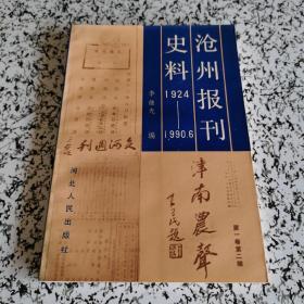 沧州报刊史料 1924-1990.6