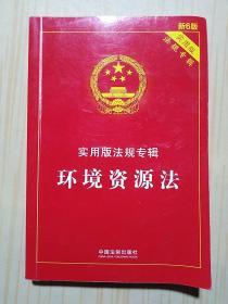 环境资源法:实用版法规专辑(新6版)