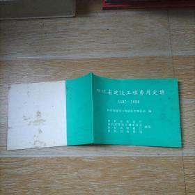 四川省建设工程费用定额 SGD7-2000