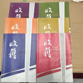 收获2012年全年6期6册