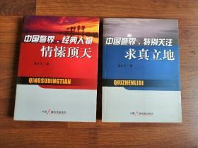 中国警界情愫顶天+求真立地【两册合售】