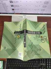 税收数据分析方法与应用 谭荣华  主编 中国税务出版社